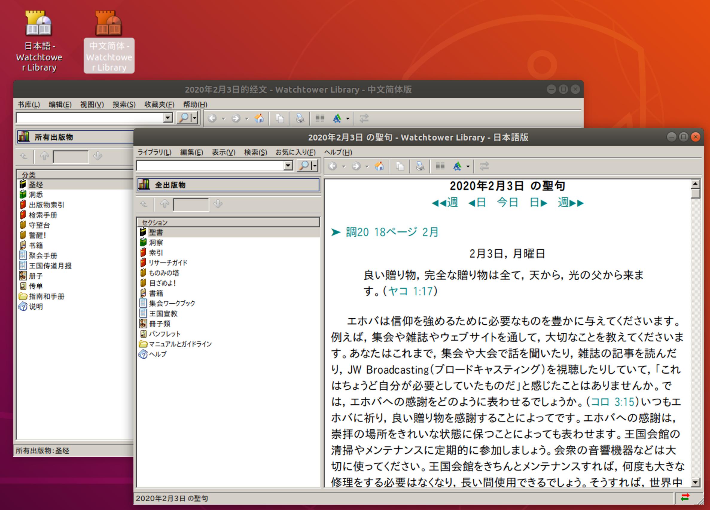 ubuntu-wine-wtlib.png